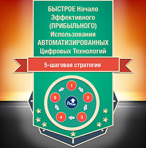 5-Шаговая Стратегия «БЫСТРОЕ Начало Эффективного (ПРИБЫЛЬНОГО) Использования АВТОМАТИЗИРОВАННЫХ ЦИФРОВЫХ Технологий»