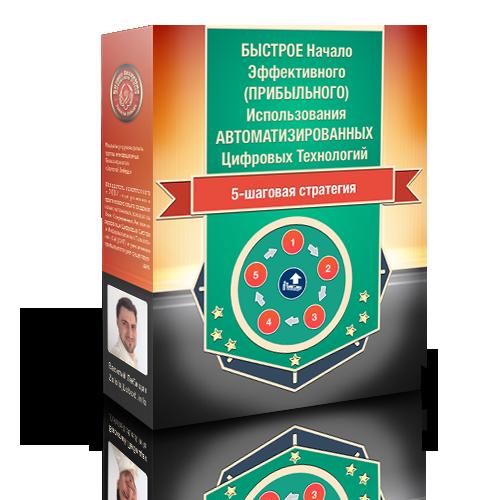 ПАКЕТ Модулей 5-Шаговой Стратегии  БЫСТРОЕ Начало Эффективного (ПРИБЫЛЬНОГО) Использования  АВТОМАТИЗИРОВАННЫХ ЦИФРОВЫХ Технологий