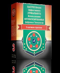Модуль 3 :: 5-Шаговая Стратегия БЫСТРОЕ Начало Эффективного (ПРИБЫЛЬНОГО) Использования АВТОМАТИЗИРОВАННЫХ ЦИФРОВЫХ Технологий