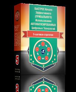 Модуль 5 :: 5-Шаговая Стратегия БЫСТРОЕ Начало Эффективного (ПРИБЫЛЬНОГО) Использования АВТОМАТИЗИРОВАННЫХ ЦИФРОВЫХ Технологий
