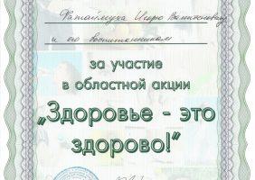kinder-do-nagrady-club_thanks_1375976998